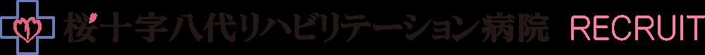 桜十字八代病院リハビリテーション|採用サイト